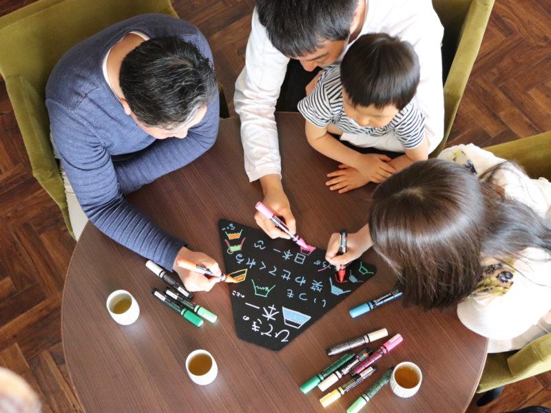 家族みんなでつくる「日本一のお祝い」