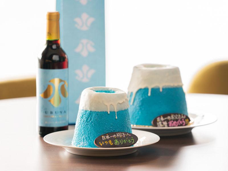 日本一たいせつな人へ「富士山ケーキ」